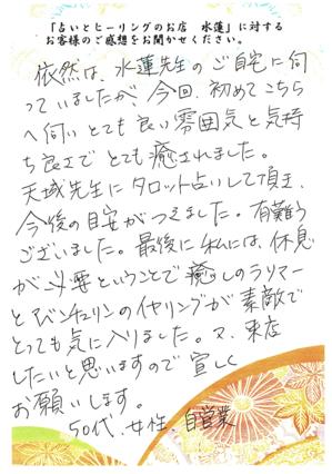 顧客感想_店舗_001.png