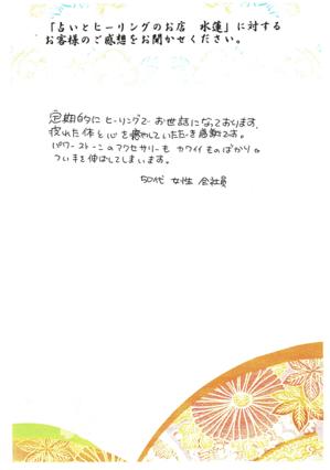 顧客感想_店舗_002.png