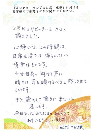 顧客感想_店舗_004.png
