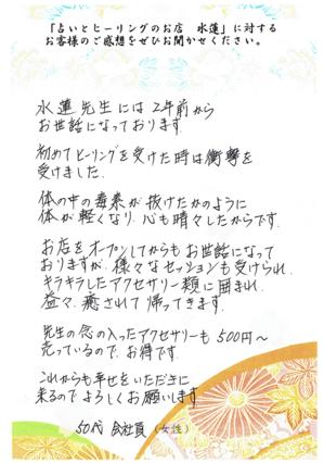 顧客感想_店舗_005.png