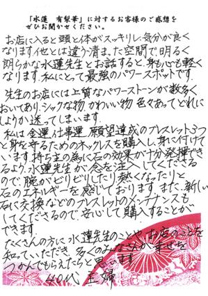 顧客感想_水蓮_002.png