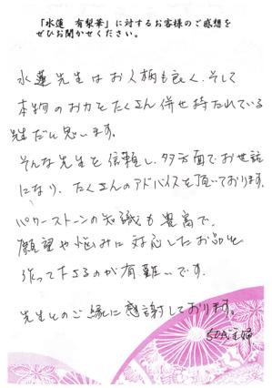 顧客感想_水蓮_003.png