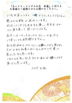 顧客感想_店舗_007.png