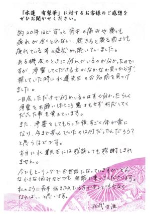 顧客感想_水蓮_004.png