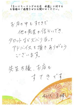 顧客感想_店舗_008.png