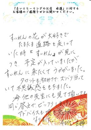 顧客感想_店舗_009.png