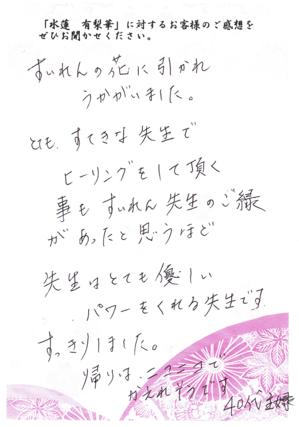 顧客感想_水蓮_006.png